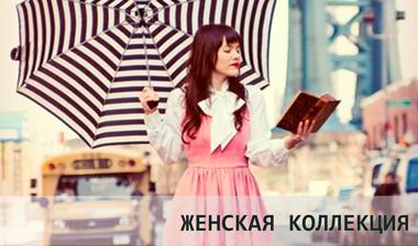 Женская коллекция зонтов